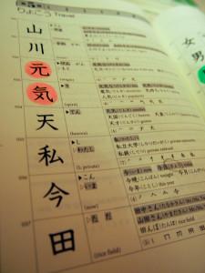 Japanse studieboeken: Kanji