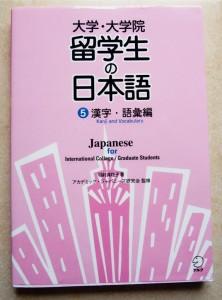 Japanese study books: Kanji