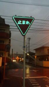 Strange trafic board