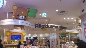 Relakuma shop