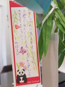 Hanabata Matsuri